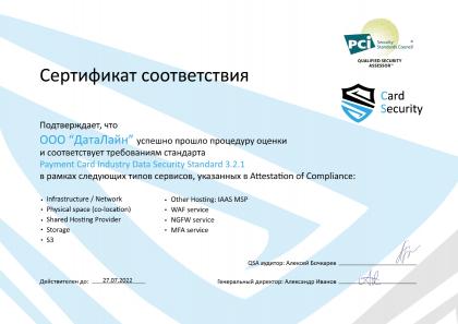 Сертификат по прохождению процедуры аудита PCI DSS 3.2.1: облачные сервисы