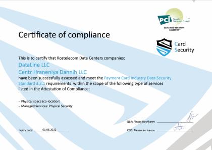 PCI DSS v. 3.2.1 compliance certificate: data centers, colocation