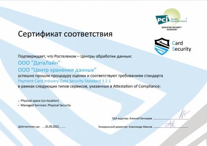 Сертификат по прохождению процедуры аудита PCI DSS 3.2.1: дата-центры, сolocation