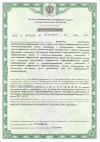 License 0011865