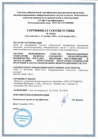 Сертификат соответствия ГОСТ Р ИСО/МЭК 20000-1:2013