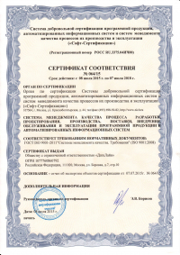 Certificate ISO 9001-2011