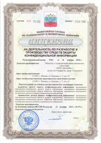 License 0763