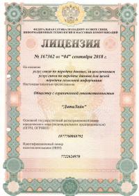 Лицензия 167362