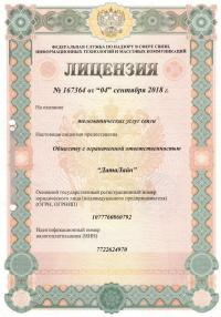 Лицензия 167364